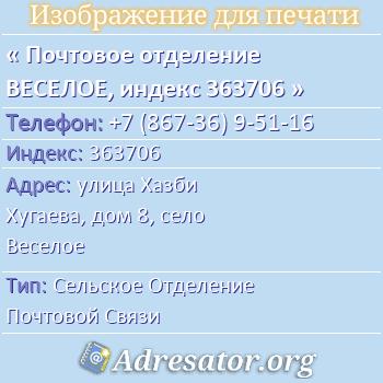 Почтовое отделение ВЕСЕЛОЕ, индекс 363706 по адресу: улицаХазби Хугаева,дом8,село Веселое