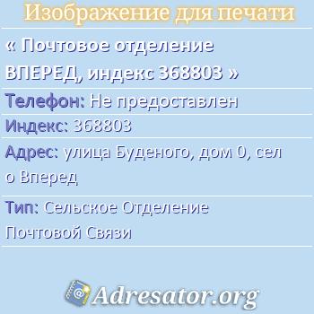 Почтовое отделение ВПЕРЕД, индекс 368803 по адресу: улицаБуденого,дом0,село Вперед