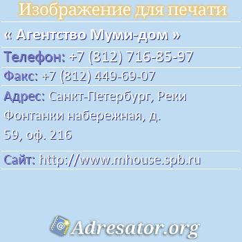Агентство Муми-дом по адресу: Санкт-Петербург, Реки Фонтанки набережная, д. 59, оф. 216