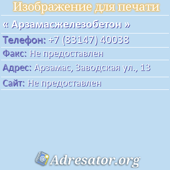 Арзамасжелезобетон по адресу: Арзамас, Заводская ул., 13