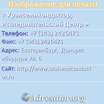 Уралсемикондактор, Исследовательский Центр по адресу: Екатеринбург,  Долорес ибаррури Ул. 6