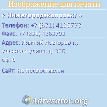 Нижегородэкопроект по адресу: Нижний Новгород г., Ульянова улица, д. 36Б, оф. 6