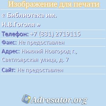 Библиотека им. Н.В.Гоголя по адресу: Нижний Новгород г., Светлоярская улица, д. 7