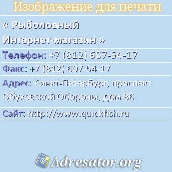 Рыболовный Интернет-магазин по адресу: Санкт-Петербург, проспект Обуховской Обороны, дом 86