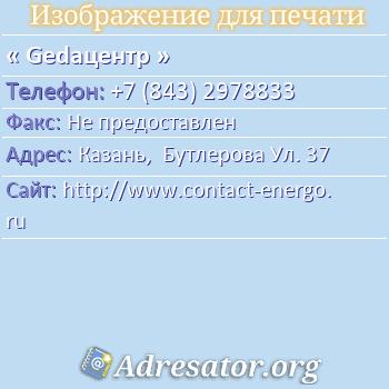 Gedaцентр по адресу: Казань,  Бутлерова Ул. 37