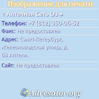 Аптечная Сеть О3 по адресу: Санкт-Петербург, Железноводская улица, д. 68 Аптеки.