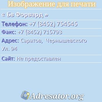 Бв Форвард по адресу: Саратов,  Чернышевского Ул. 94