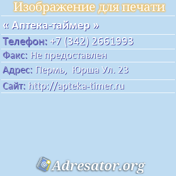 Аптека-таймер по адресу: Пермь,  Юрша Ул. 23