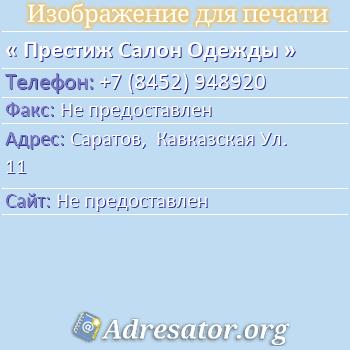 Престиж Салон Одежды по адресу: Саратов,  Кавказская Ул. 11