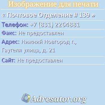 Почтовое Отделение # 139 по адресу: Нижний Новгород г., Гаугеля улица, д. 21