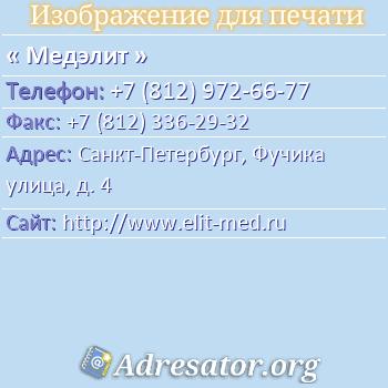 Медэлит по адресу: Санкт-Петербург, Фучика улица, д. 4