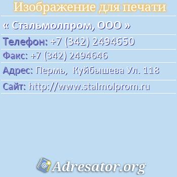 Стальмолпром, ООО по адресу: Пермь,  Куйбышева Ул. 118