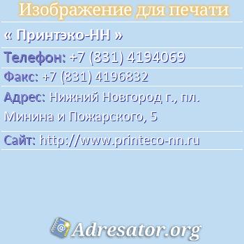 Принтэко-НН по адресу: Нижний Новгород г., пл. Минина и Пожарского, 5