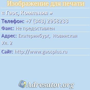 Гаос, Компания по адресу: Екатеринбург,  Новинская Ул. 2