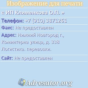 ИП Клименкова О.П. по адресу: Нижний Новгород г., Коминтерна улица, д. 338 Логистика. перевозки.