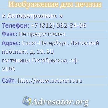 Авторетролюкс по адресу: Санкт-Петербург, Лиговский проспект, д. 10, БЦ гостиницы Октябрьская, оф. 2106