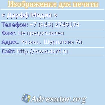 Дарфф Медиа по адресу: Казань,  Шуртыгина Ул.