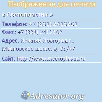 Светопластик по адресу: Нижний Новгород г., Московское шоссе, д. 85/47