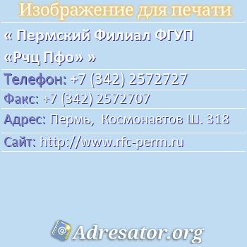 Пермский Филиал ФГУП «Рчц Пфо» по адресу: Пермь,  Космонавтов Ш. 318