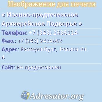 Иоанно-предтеченское Архиерейское Подворье по адресу: Екатеринбург,  Репина Ул. 4