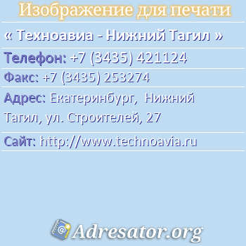 Техноавиа - Нижний Тагил по адресу: Екатеринбург,  Нижний Тагил, ул. Строителей, 27