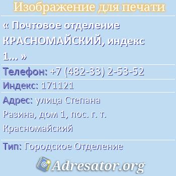 Почтовое отделение КРАСНОМАЙСКИЙ, индекс 171121 по адресу: улицаСтепана Разина,дом1,пос. г. т. Красномайский