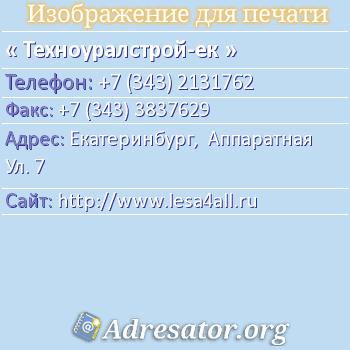 Техноуралстрой-ек по адресу: Екатеринбург,  Аппаратная Ул. 7