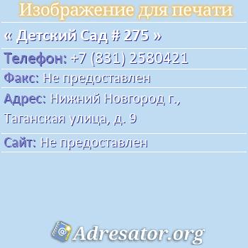 Детский Сад # 275 по адресу: Нижний Новгород г., Таганская улица, д. 9