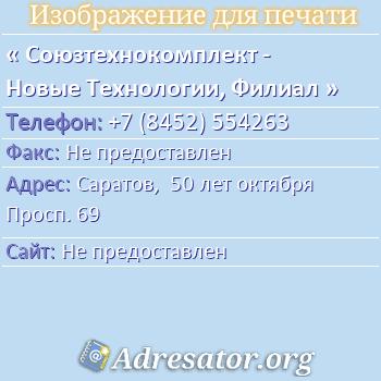 Союзтехнокомплект - Новые Технологии, Филиал по адресу: Саратов,  50 лет октября Просп. 69