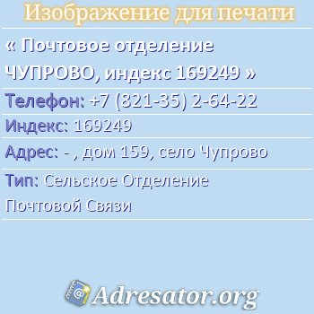 Почтовое отделение ЧУПРОВО, индекс 169249 по адресу: -,дом159,село Чупрово