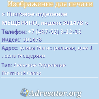 Почтовое отделение МЕЩЕРИНО, индекс 301478 по адресу: улицаМагистральная,дом1,село Мещерино