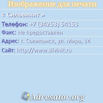 Сильвинит по адресу: г. Соликамск, ул. Мира, 14