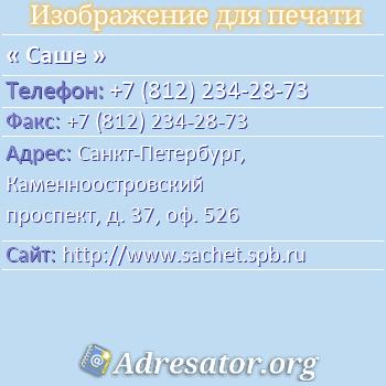Саше по адресу: Санкт-Петербург, Каменноостровский проспект, д. 37, оф. 526