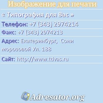 Типография для Вас по адресу: Екатеринбург,  Сони морозовой Ул. 188