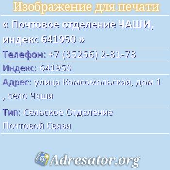 Почтовое отделение ЧАШИ, индекс 641950 по адресу: улицаКомсомольская,дом1,село Чаши
