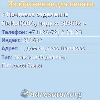 Почтовое отделение ПАНЬКОВО, индекс 303632 по адресу: -,дом80,село Паньково