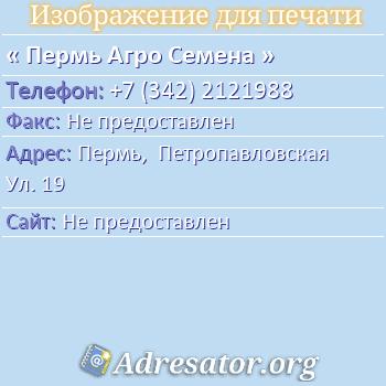 Пермь Агро Семена по адресу: Пермь,  Петропавловская Ул. 19