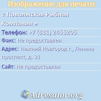 Поволжская Рыбная Компания по адресу: Нижний Новгород г., Ленина проспект, д. 31