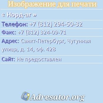 Норд-аг по адресу: Санкт-Петербург, Чугунная улица, д. 14, оф. 428
