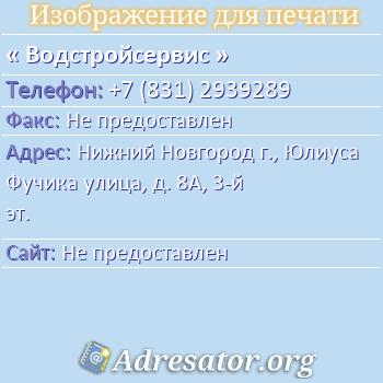 Водстройсервис по адресу: Нижний Новгород г., Юлиуса Фучика улица, д. 8А, 3-й эт.