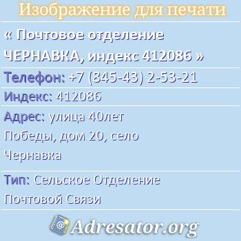 Почтовое отделение ЧЕРНАВКА, индекс 412086 по адресу: улица40лет Победы,дом20,село Чернавка