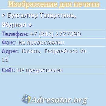 Бухгалтер Татарстана, Журнал по адресу: Казань,  Гвардейская Ул. 15