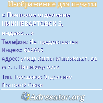 Почтовое отделение НИЖНЕВАРТОВСК 5, индекс 628605 по адресу: улицаХанты-Мансийская,дом7,г. Нижневартовск