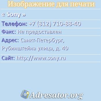Sony по адресу: Санкт-Петербург, Рубинштейна улица, д. 40