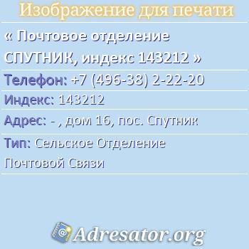 Почтовое отделение СПУТНИК, индекс 143212 по адресу: -,дом16,пос. Спутник