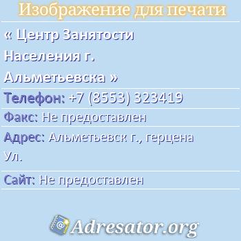 Центр Занятости Населения г. Альметьевска по адресу: Альметьевск г., герцена Ул.