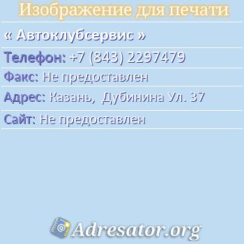 Автоклубсервис по адресу: Казань,  Дубинина Ул. 37