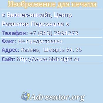 Бизнес-инсайт, Центр Развития Персонала по адресу: Казань,  Шмидта Ул. 35