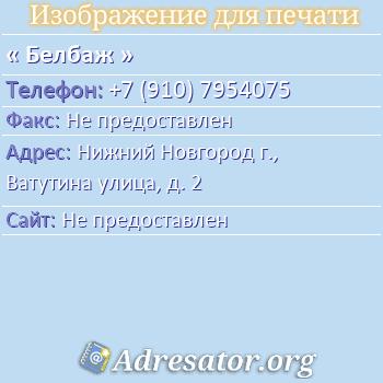 Белбаж по адресу: Нижний Новгород г., Ватутина улица, д. 2