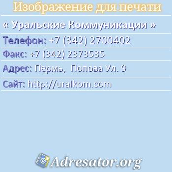 Уральские Коммуникации по адресу: Пермь,  Попова Ул. 9